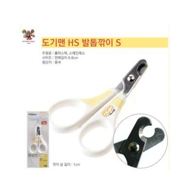 Pet Nail Clipper - Honey Smile Doggyman - Small Photo