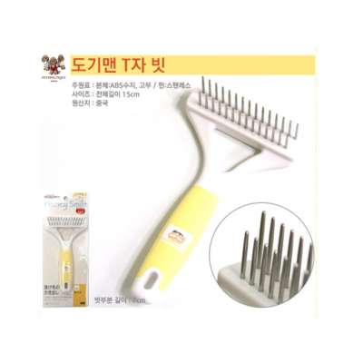 Dematting Metal Brush - Honey Smile Doggyman Photo