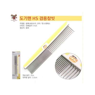 Metal Comb - Honey Smile Doggyman Photo