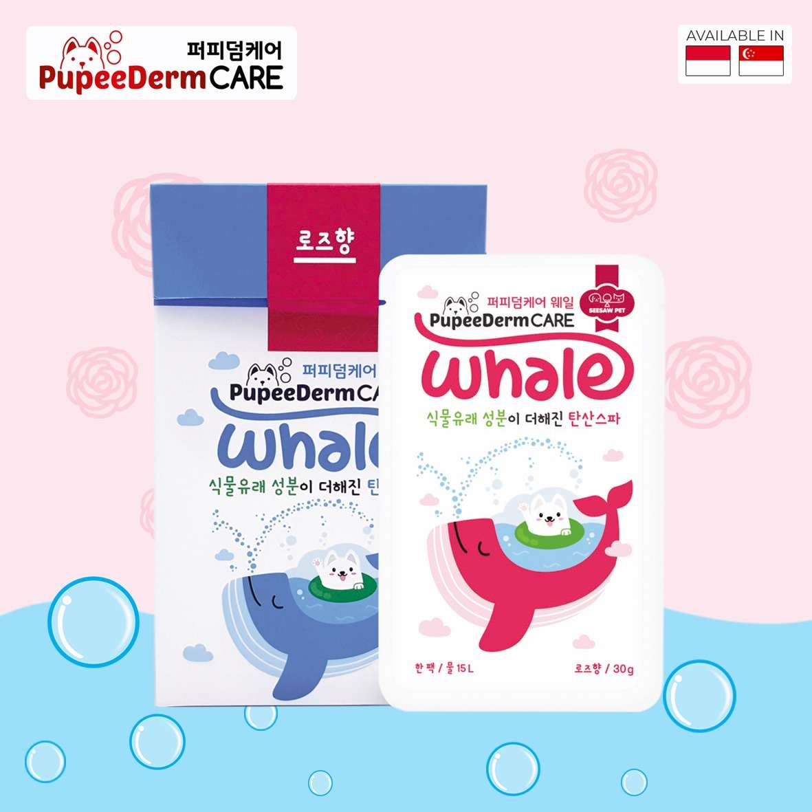 Pupeedermcare - Whale Carbonated Spa -Moisturizing Care Photo